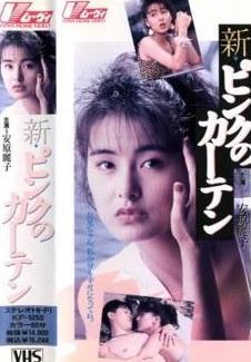 粉红的窗帘 BD25 蓝光电影碟 蓝光碟片