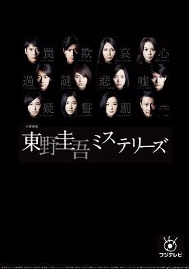 东野圭吾悬疑故事(广末凉子) BD25 蓝光电影碟 蓝光碟片
